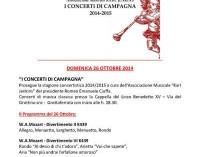 Grottaferrata: I Concerti di Campagna