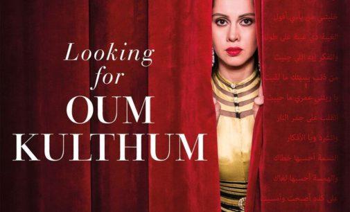 LOOKING FOR OUM KULTHUM il film dell'artista iraniana Leone d'Argento  in tour nei musei italiani, 26-31 ottobre 2018
