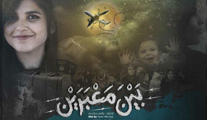 CineAAMOD: presentazione di BETWEEN TWO CROSSINGS di Yaser Murtaja (22 aprile, CineForum Palestina)